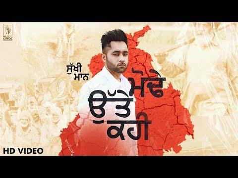 Modhe Ute Kahi video song