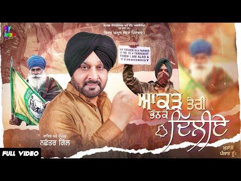 Aakad Teri Bhanke Dilliye video song