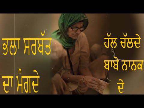 Bhala Sarbat Da video song