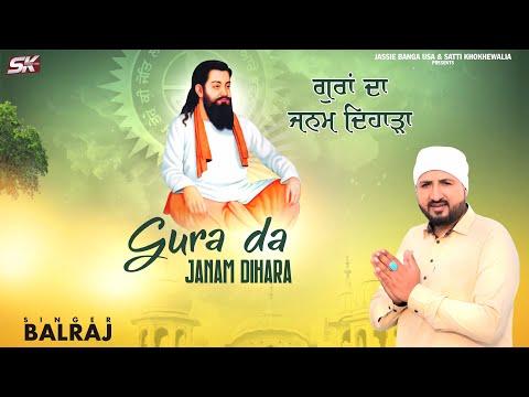 Gura Da Janam Dihara video song