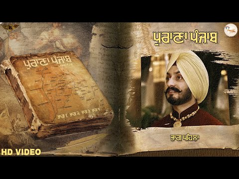 Purana Punjab 1 Virasat Sandhu